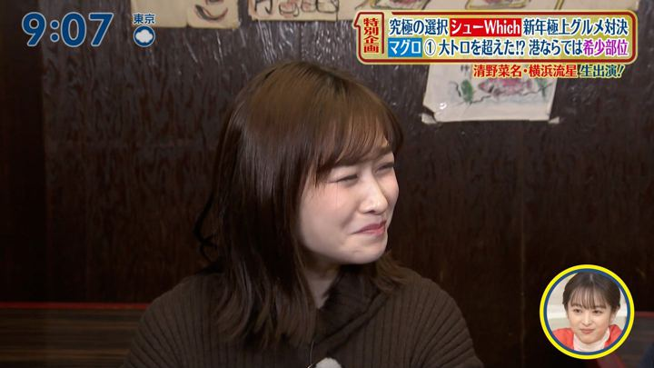 2020年01月12日岩田絵里奈の画像17枚目