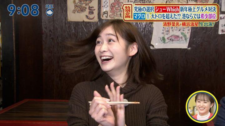 2020年01月12日岩田絵里奈の画像23枚目