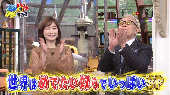 2020年01月13日岩田絵里奈の画像06枚目