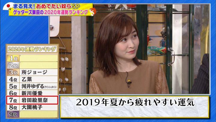 2020年01月13日岩田絵里奈の画像13枚目