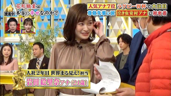 2020年01月13日岩田絵里奈の画像17枚目