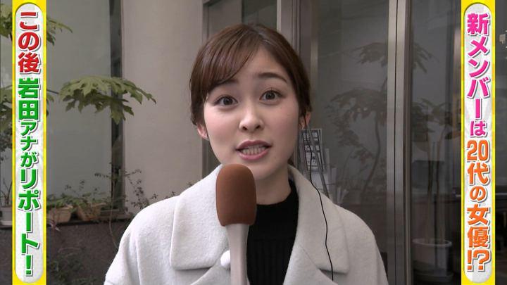 2020年01月16日岩田絵里奈の画像01枚目