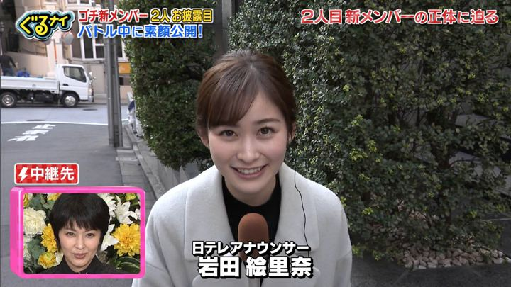 2020年01月16日岩田絵里奈の画像03枚目