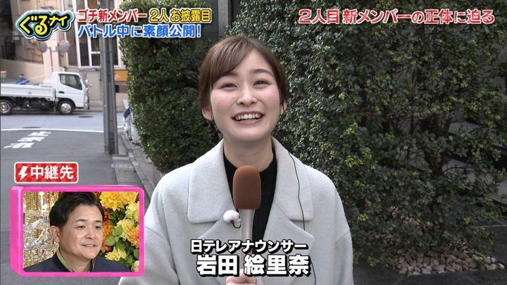 2020年01月16日岩田絵里奈の画像04枚目