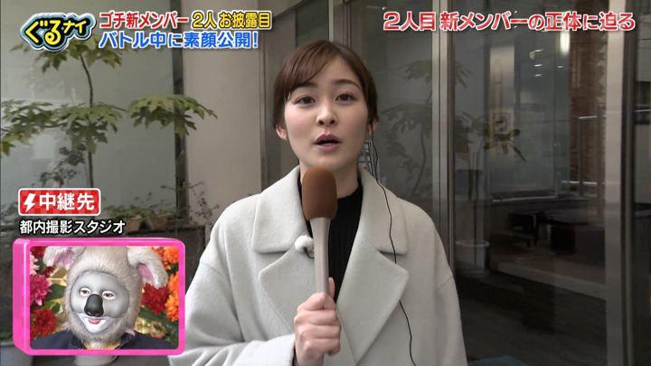 2020年01月16日岩田絵里奈の画像05枚目