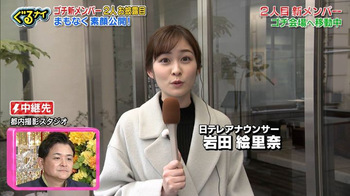 2020年01月16日岩田絵里奈の画像11枚目