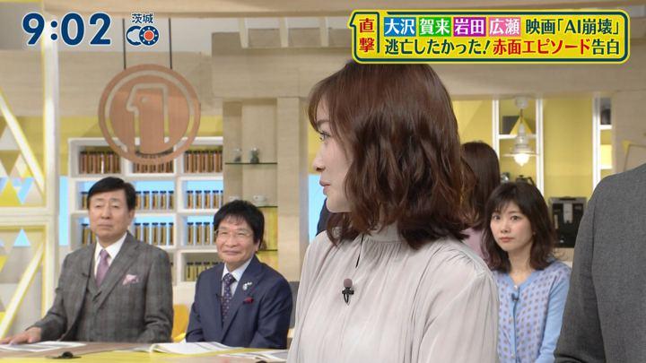 2020年01月19日岩田絵里奈の画像03枚目