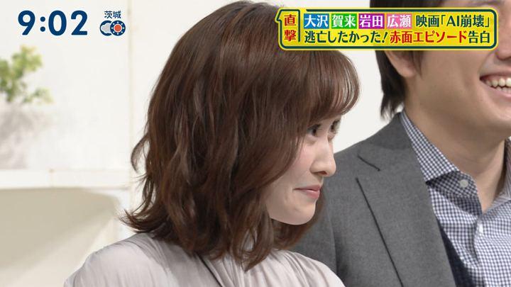 2020年01月19日岩田絵里奈の画像06枚目