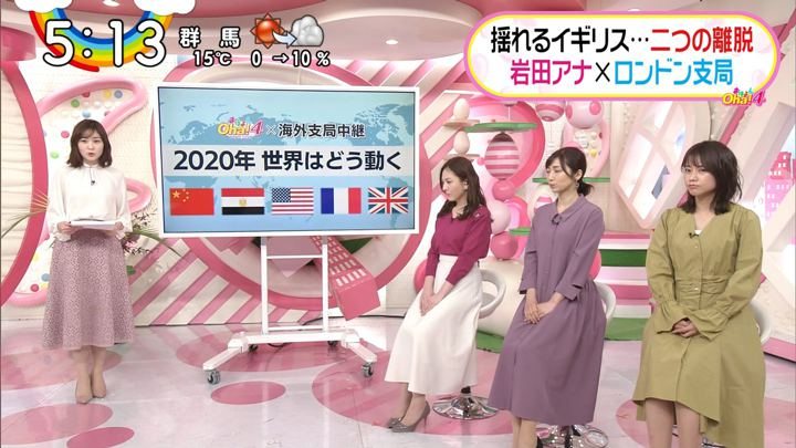 2020年01月24日岩田絵里奈の画像15枚目
