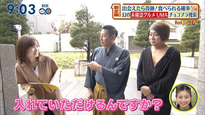 2020年01月26日岩田絵里奈の画像03枚目