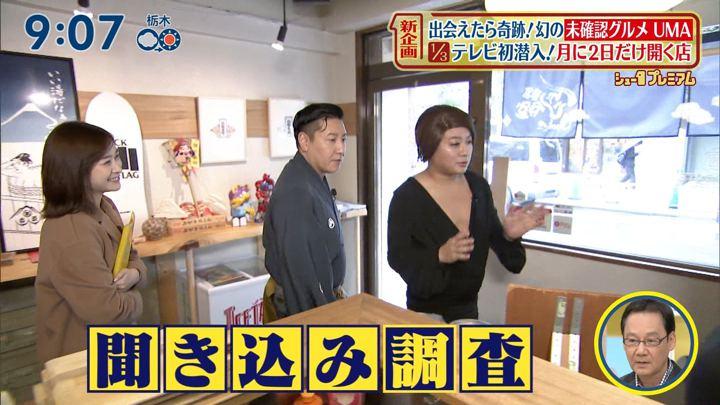 2020年01月26日岩田絵里奈の画像08枚目
