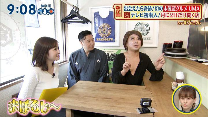 2020年01月26日岩田絵里奈の画像09枚目