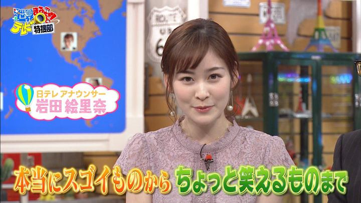 2020年02月03日岩田絵里奈の画像02枚目