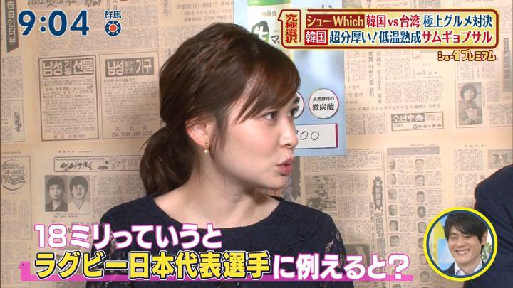 2020年02月09日岩田絵里奈の画像14枚目