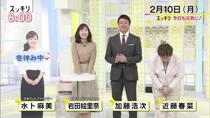 2020年02月10日岩田絵里奈の画像01枚目