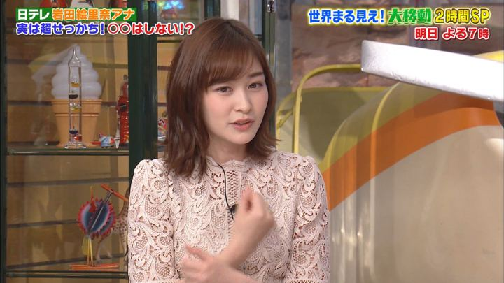2020年02月16日岩田絵里奈の画像19枚目