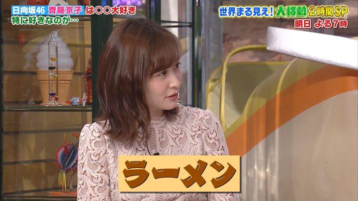 2020年02月16日岩田絵里奈の画像23枚目