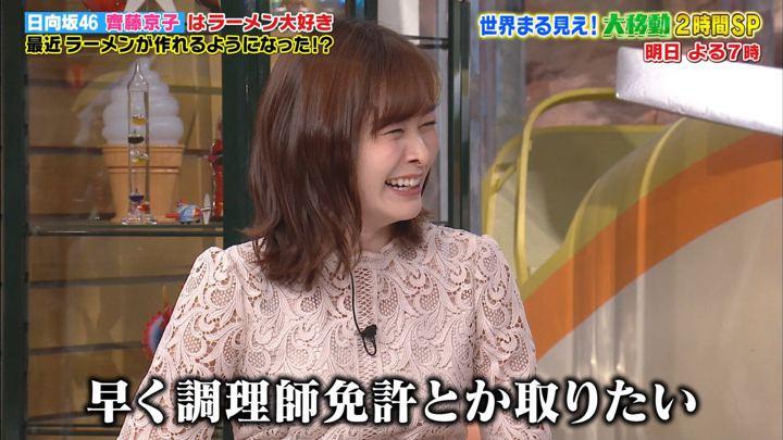 2020年02月16日岩田絵里奈の画像25枚目