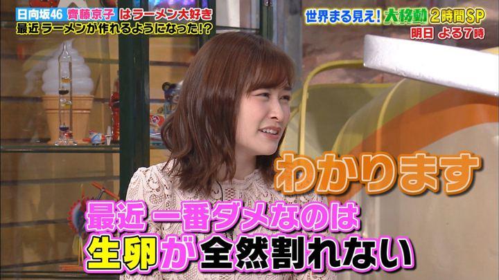 2020年02月16日岩田絵里奈の画像26枚目