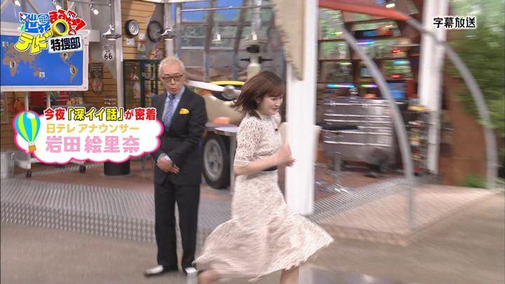 2020年02月17日岩田絵里奈の画像02枚目