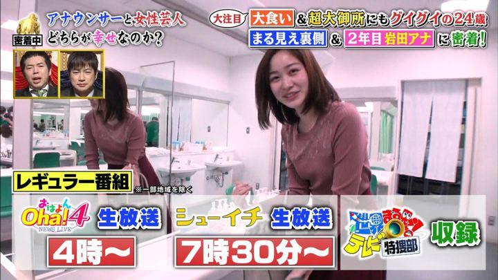 2020年02月17日岩田絵里奈の画像18枚目