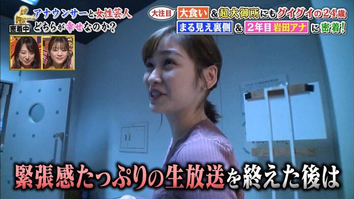 2020年02月17日岩田絵里奈の画像32枚目