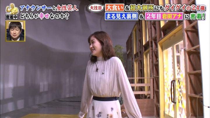 2020年02月17日岩田絵里奈の画像39枚目