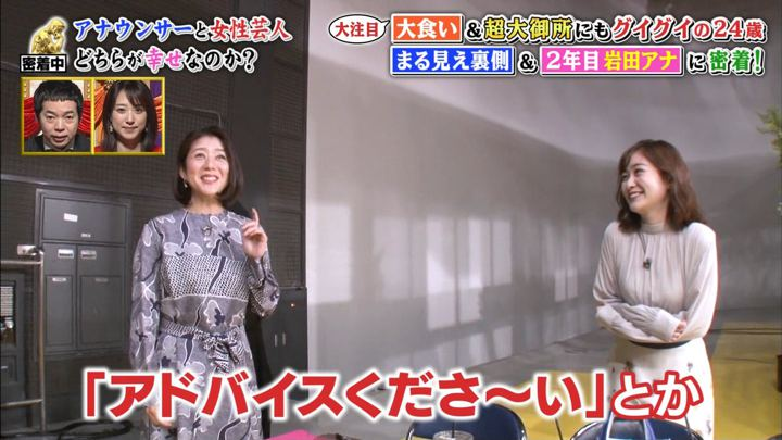 2020年02月17日岩田絵里奈の画像40枚目