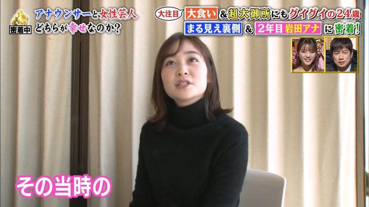 2020年02月17日岩田絵里奈の画像45枚目