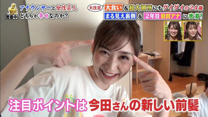2020年02月17日岩田絵里奈の画像47枚目