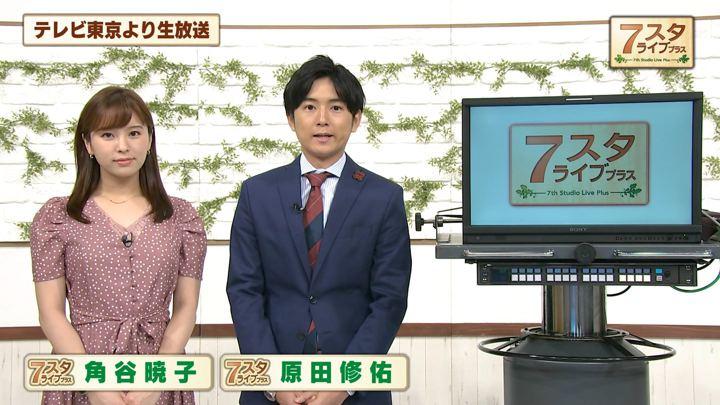 2019年10月11日角谷暁子の画像06枚目
