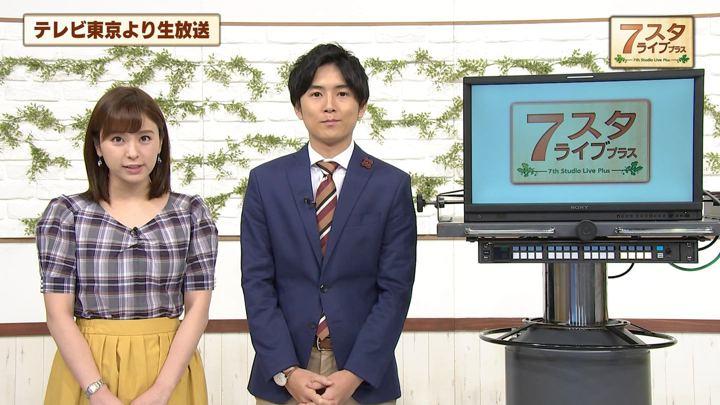 2019年10月18日角谷暁子の画像01枚目