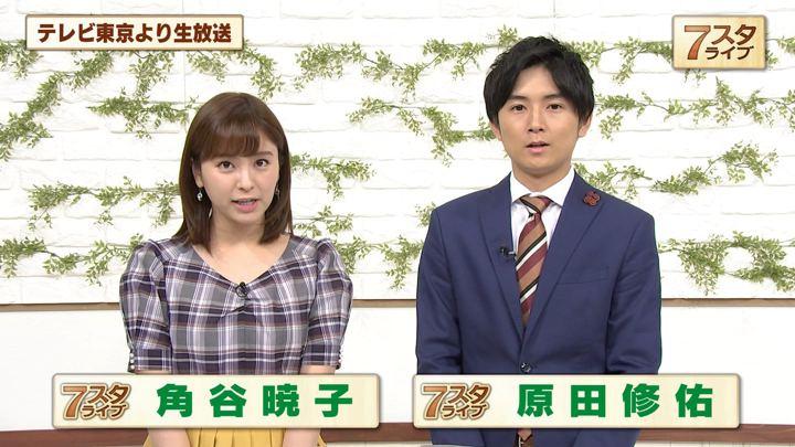 2019年10月18日角谷暁子の画像02枚目