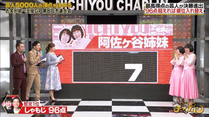 2019年10月19日角谷暁子の画像04枚目
