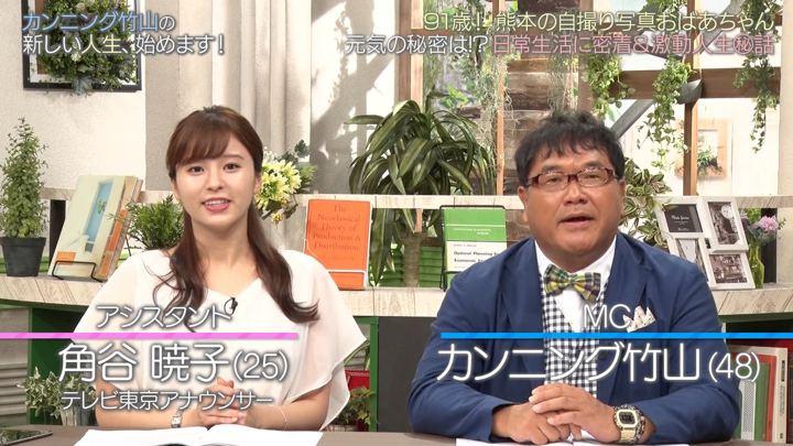 2019年10月20日角谷暁子の画像02枚目