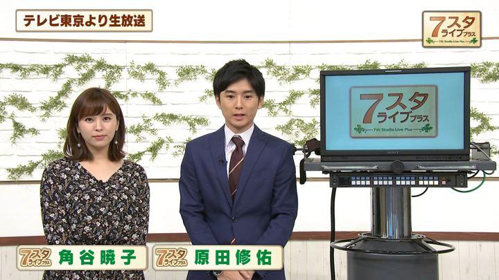 2019年10月25日角谷暁子の画像23枚目