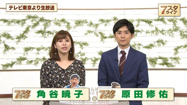 2019年10月25日角谷暁子の画像25枚目