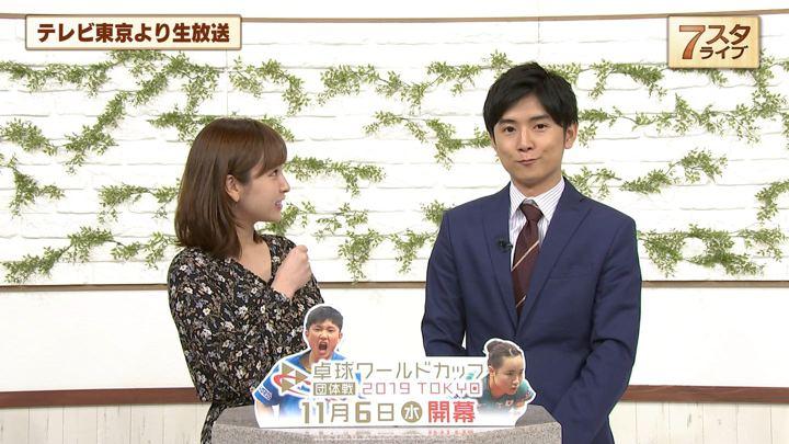 2019年10月25日角谷暁子の画像31枚目