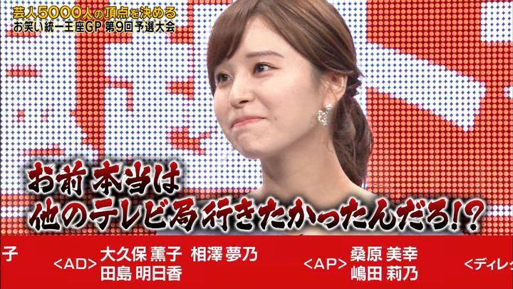 2019年10月26日角谷暁子の画像13枚目