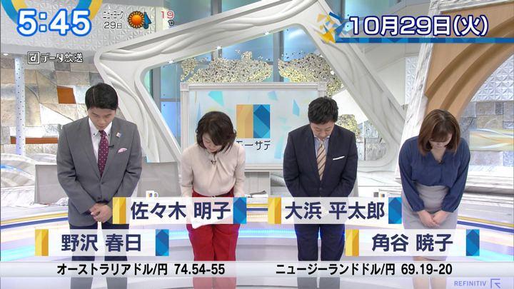 2019年10月29日角谷暁子の画像02枚目