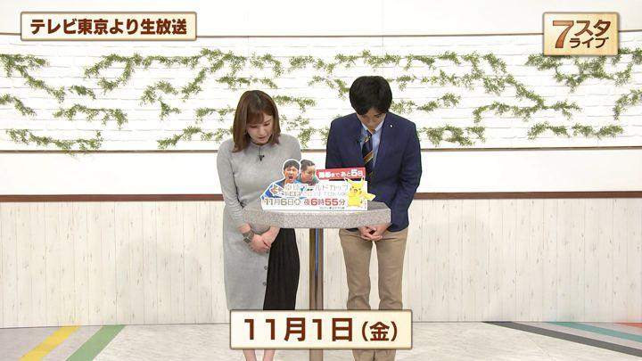 2019年11月01日角谷暁子の画像05枚目