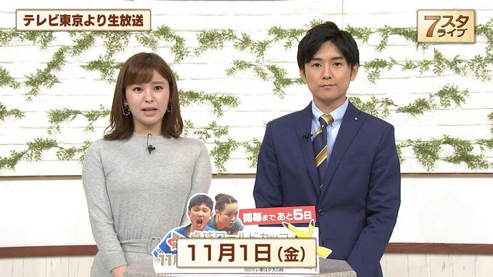 2019年11月01日角谷暁子の画像06枚目