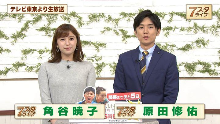 2019年11月01日角谷暁子の画像07枚目