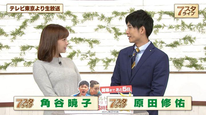 2019年11月01日角谷暁子の画像08枚目