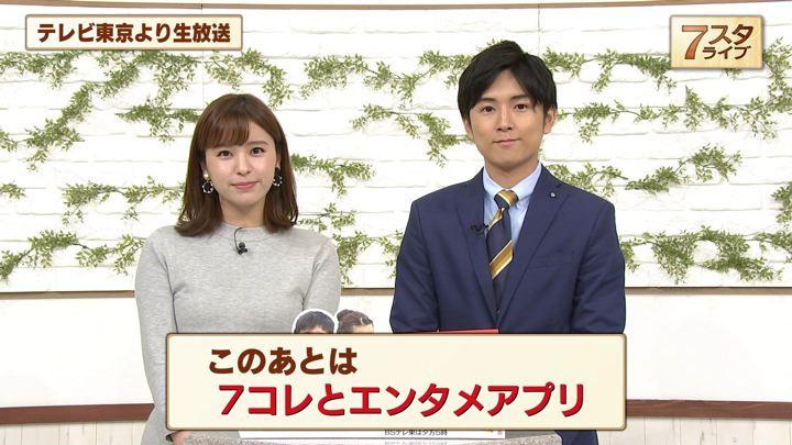 2019年11月01日角谷暁子の画像13枚目