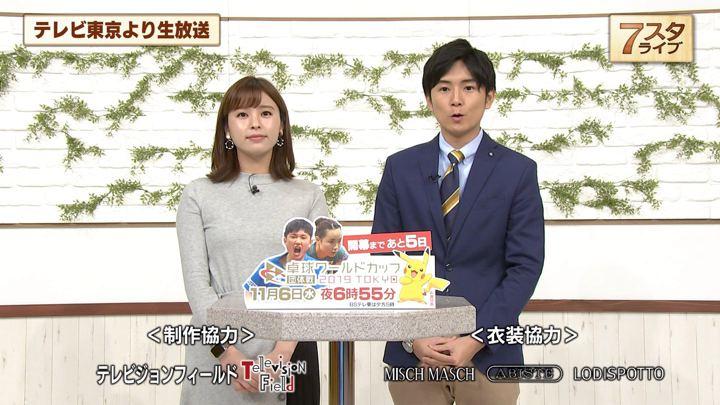 2019年11月01日角谷暁子の画像14枚目