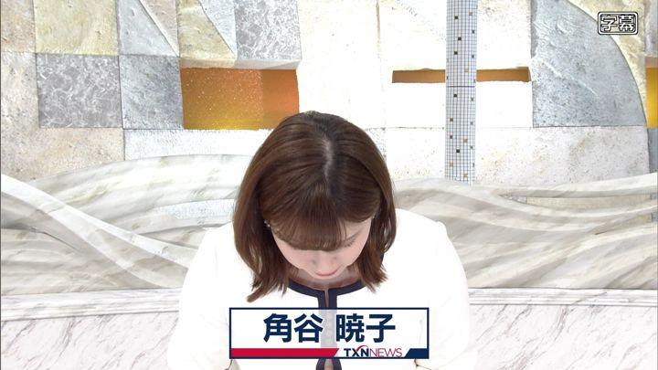 2019年11月04日角谷暁子の画像02枚目