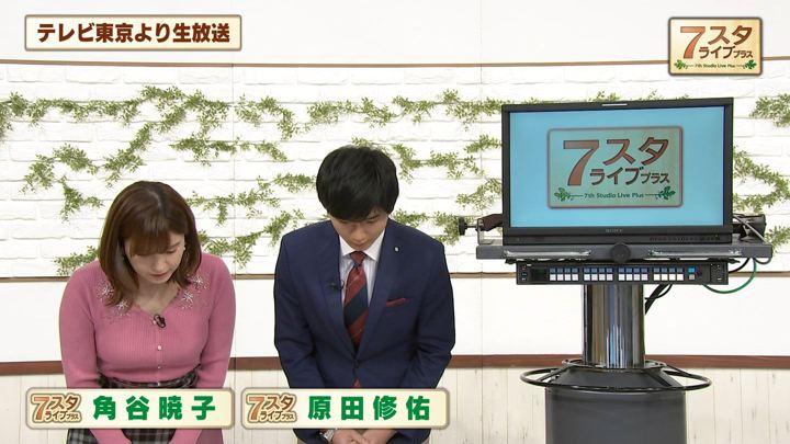 2019年11月08日角谷暁子の画像02枚目