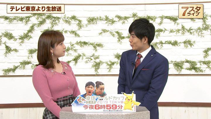 2019年11月08日角谷暁子の画像05枚目