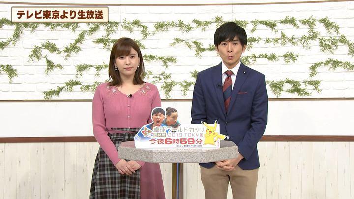 2019年11月08日角谷暁子の画像13枚目
